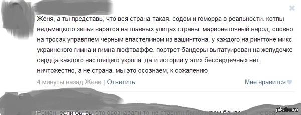 """Луч света в темном царстве. Не все потеряно. П.С. человек из центральной украины, выступает за """"единую"""", но все же понимает что в стране происходит"""