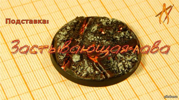 Оформляем подставку миниатюры - застывающая лава Наглядный туториал по созданию подставки с вулканическим пеплом и лавой:  http://www.youtube.com/watch?v=WFJrYgBUmLs    Что думаете по этому поводу?