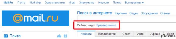 Хорошая попытка Mail.ru