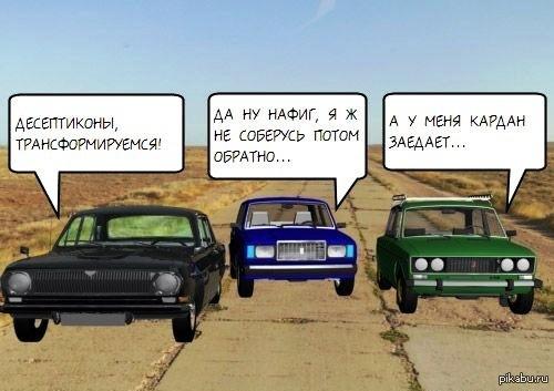 Десептиконы в России