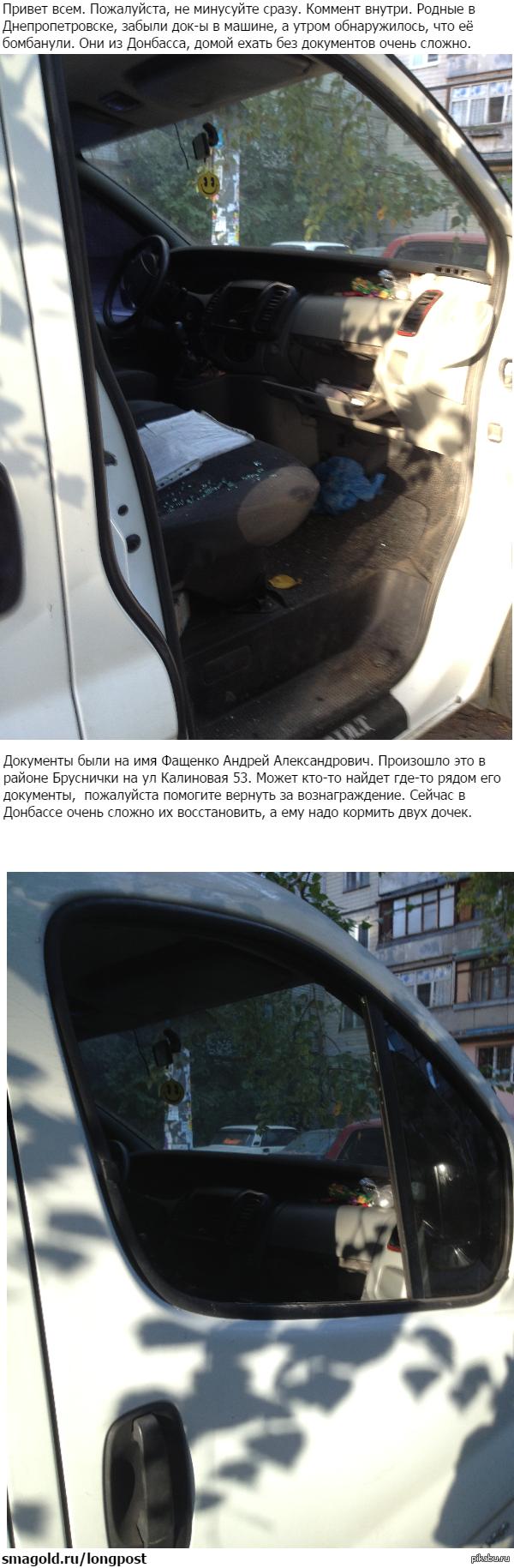 Помогите вернуть документы родным из Донбасса. Привет всем. Пожалуйста, не минусуйте сразу. Коммент внутри.