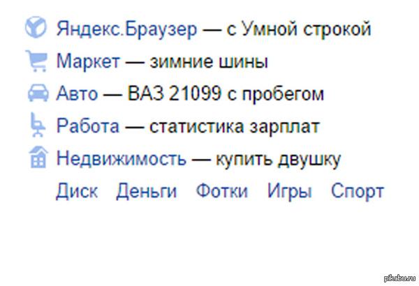 Яндекс как бы намекает Кажется уже пора найти девушку