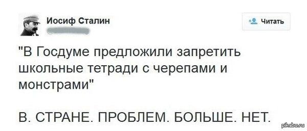 Действительно, как будто более серьезных проблем нет... Сталин ,как всегда, говорит дело!    Вот вам ссылка, чтобы не думал, что я трепло.    http://www.gorodche.ru/news/society/42872/