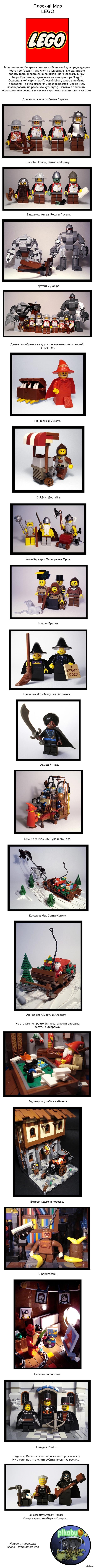 Плоский Мир. Лего (Длиннопост) взято отсюда  https://www.flickr.com/photos/captainsmog/sets/72157617529232368