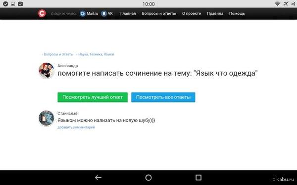 Самое оригинальное сочинение за всю мою жизнь))) Сидел на уроке, искал сочинение, а тут:)