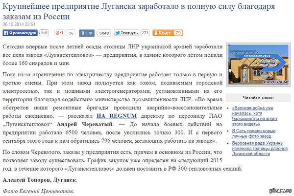 Путинвсёслил? Ага три раза... )) Новороссии быть...