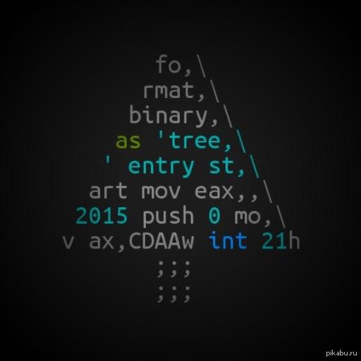 Новогодняя ёлка Написано на fast assembler-e :)