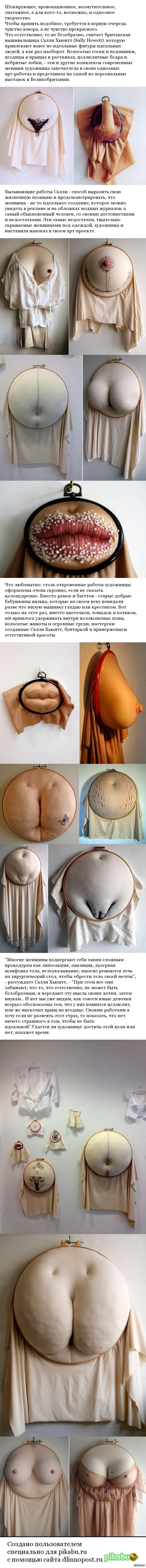 Талант...он у каждого свой Художница вышивает волосатые задницы,целлюлит и половые органы