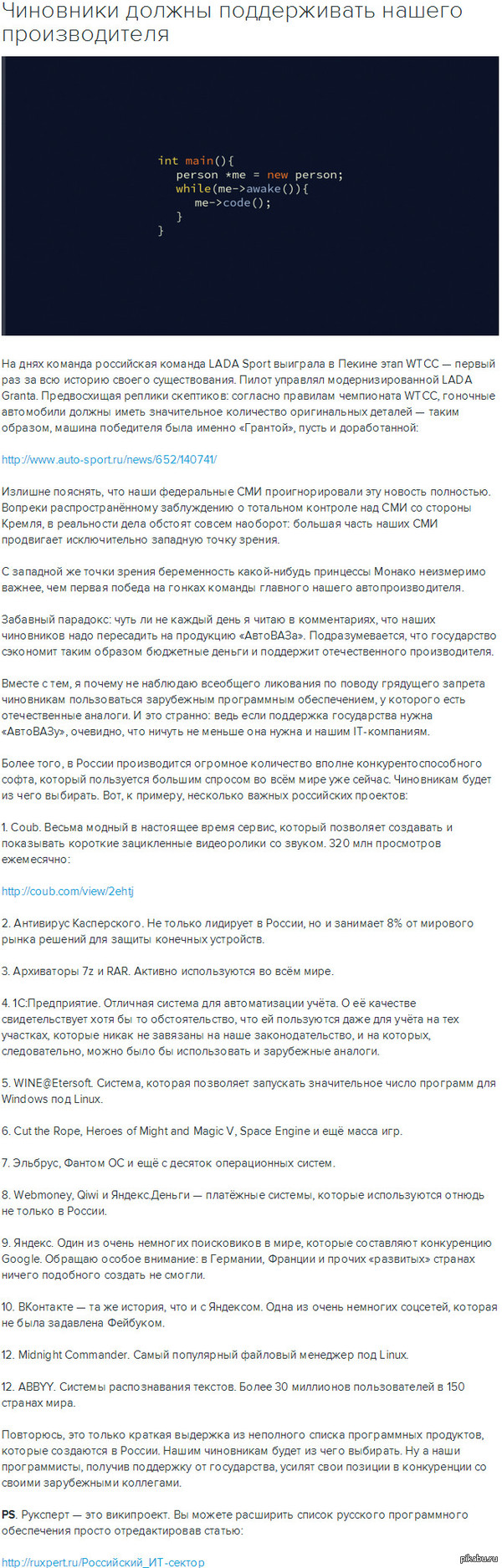 Российский_ИТ-сектор