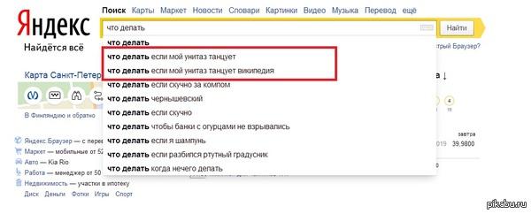 Конечно, википедия поможет! БМ молчал.