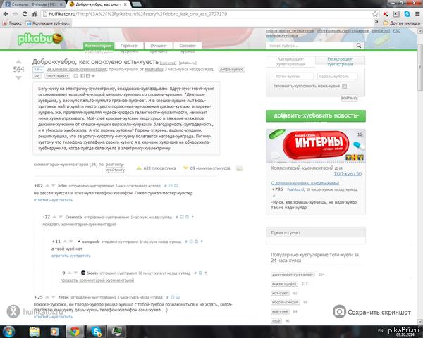 Посмотреть на любимый сайт через призму - х*изму зашел на х*ентификатор и не долго думал вбил pikabu)  результат порадовал) Осторожно мат