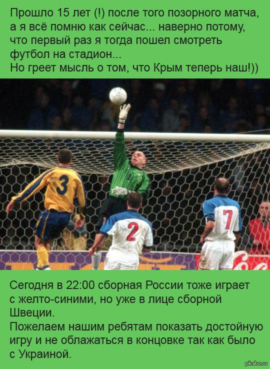Футбол и политика Для попадания на ЧЕ-2000 нам нужна была победа в последнем матче с Украиной, но на 88 минуте мы пропускаем нелепый гол и счет становится 1-1.