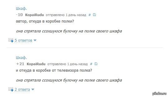логика пикабу оставил два практически одинаковых коментария под разным сообщениями подряд. мнение пикабушников разделилось...