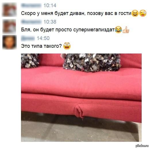 3,14издатый диван