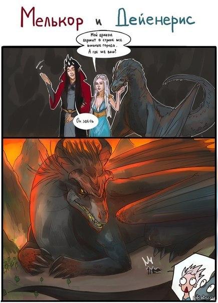 Сосет у дракона