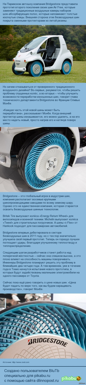 Bridgestone представила новые шины, которые никогда не спускаются