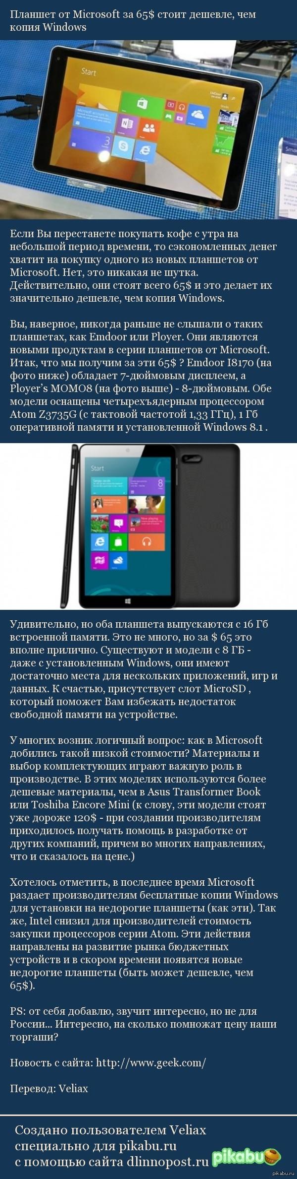 Новые планшеты от Windows