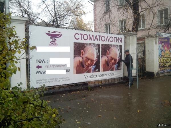 """Улыбка всевластия)) Барнаул. Будучи стоматологом, не мог пройти мимо))  P.S. Фотошопа не было под рукой, замазал в Paint""""е"""