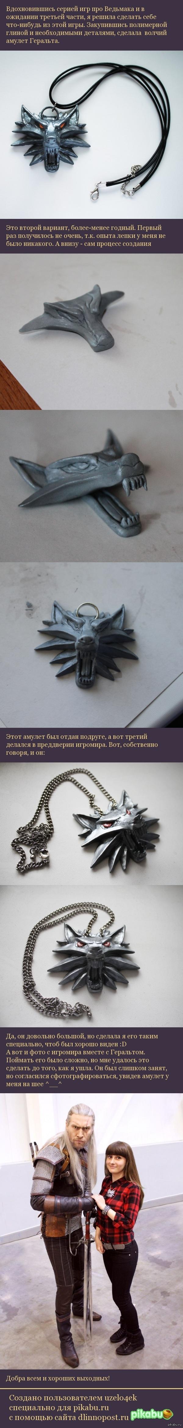 Длиннопост. Медальон ведьмака своими руками. Методом проб и ошибок...