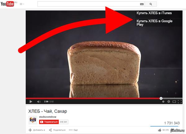 Купить хлеб в Google play и iTunes http://www.youtube.com/watch?v=oLJGQtdG4Ys
