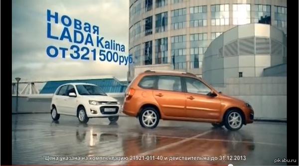 лада калина - каким и должен быть автомобиль они вообше что там курят ? чтоб такую рекламу утвердить. ясно же слышно каким НЕ ДОЛЖЕН БЫТЬ АВТОМОБИЛЬ =)