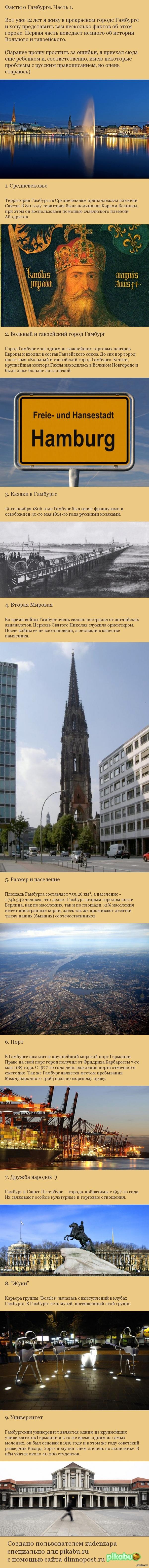 Факты о Гамбурге. Часть 1. Несколько фактов о немецком городе Гамбург. Первый пост на пикабу, не судите строго :)