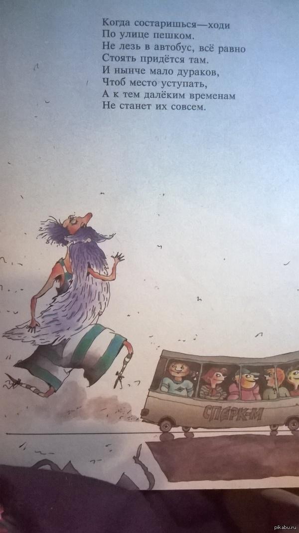 """Постсоветский Ice King Иллюстрация А.Мартынова из книги """"Вредные советы"""".  ну похож же.  похожих постов не найдено."""