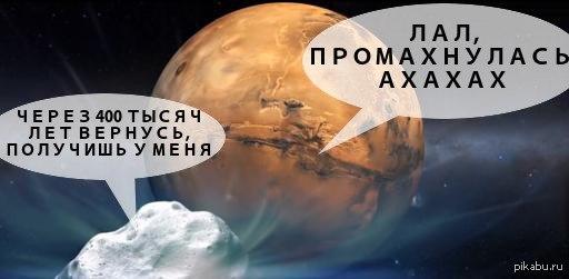 На выходных комета Макнота сблизилась с Марсом. Астрономы думали, может бахнет. Не получилось. Следующий шанс бахнуть у кометы будет только через 400 тысяч лет.  ссылка внутри