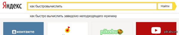 Яндекс Я просто хотел узнать способ быстрого вычисления(