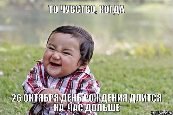 """День рождения навеяно постом <a href=""""http://pikabu.ru/story/navernoe_uzhe_vse_znayut_no_tak_na_vsyakiy_sluchay_2761251"""">http://pikabu.ru/story/_2761251</a>    и да, у меня день рождения 26)"""
