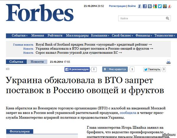 Украина жалуется в ВТО почему Россия перестала покупать их укропы