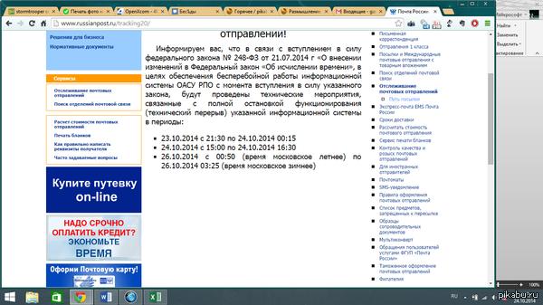 Даже сайт почты не может открыться вовремя на увеличенном видно время 0:17