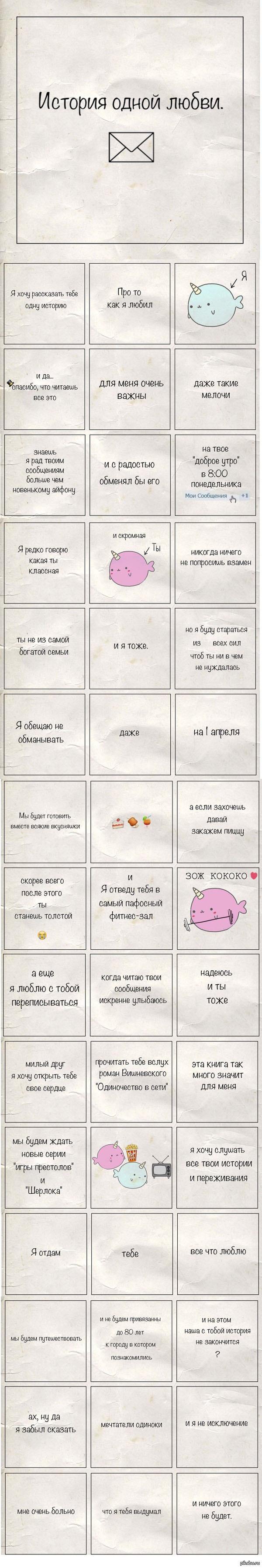 Полина, это тебе... I still really love you..