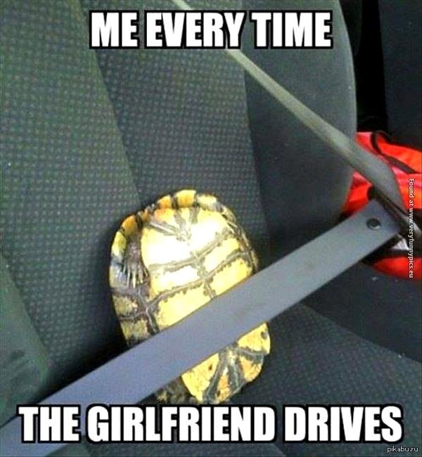Я так выгляжу каждый раз когда моя девушка за рулём