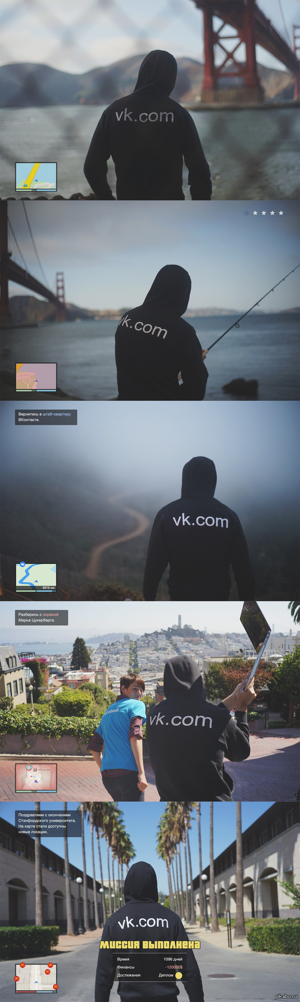 Фотографии в стиле GTA Дизайнеры ВКонтакте ездили в Сан-Франциско на конференцию и сделали подборку фотографий.