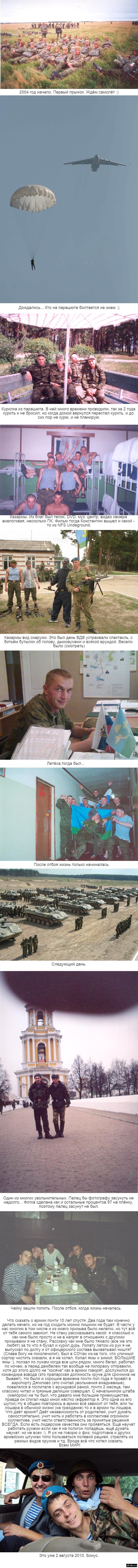 Мой пост о армии, уже далёкого 2004 года. Мой текстовые мысли, если кому они интересны, почти внизу.