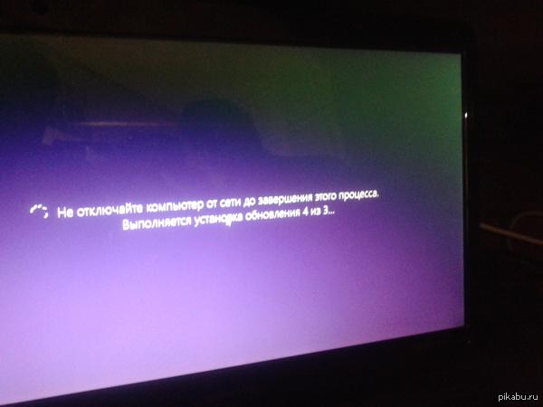 Windows 8 было не по себе. Выключаем Windows, устанавливаем обновления, и тут...