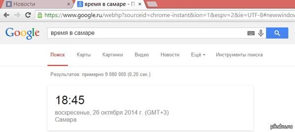 Google огорчает... В Самаре сегодня часы на час назад не переводят,но Google похоже не в курсе .