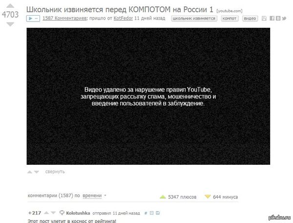 "Цензура на YouTube убрала видео о Компоте на канале Россия 1, под предлогом: спам, мошенничество, ввод в заблуждение. Где логика - её нет. Ссылка на оригинальный пост <a href=""http://pikabu.ru/story/shkolnik_izvinyaetsya_pered_kompotom_na_rossii_1_2744953"">http://pikabu.ru/story/_2744953</a> ."