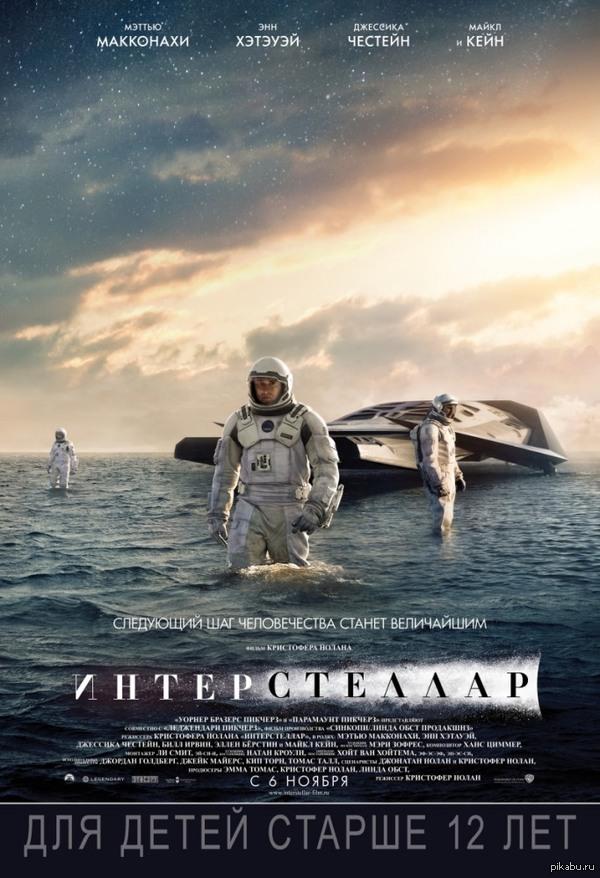 Ждут ли на Пикабу этот фильмец? режиссер Кристофер Нолан, слоган «Следующий шаг человечества станет величайшим»,              жанр фантастика, детектив, приключения