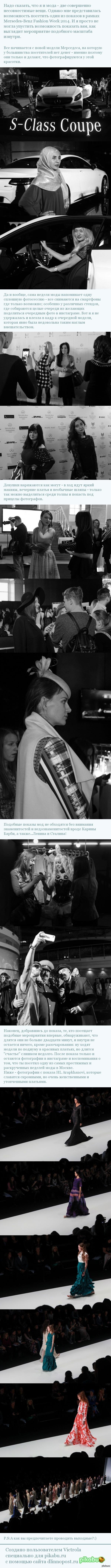 Mersedez-Benz Fashion Week изнутри