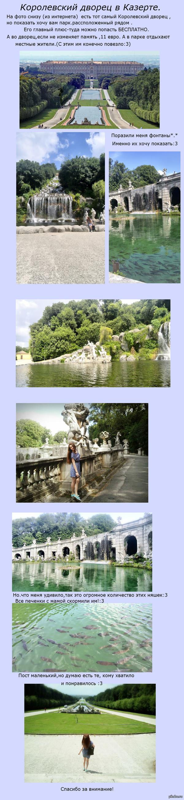 Чуть Италии. Мама и я,живя в неаполе,решили потратить день и съездить в Королевский дворец в Казерте,но больше всего мне понравился запомнился парк)