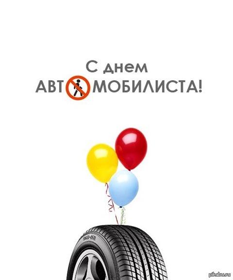 Поздравление водителей скорой помощи с днем водителя 2