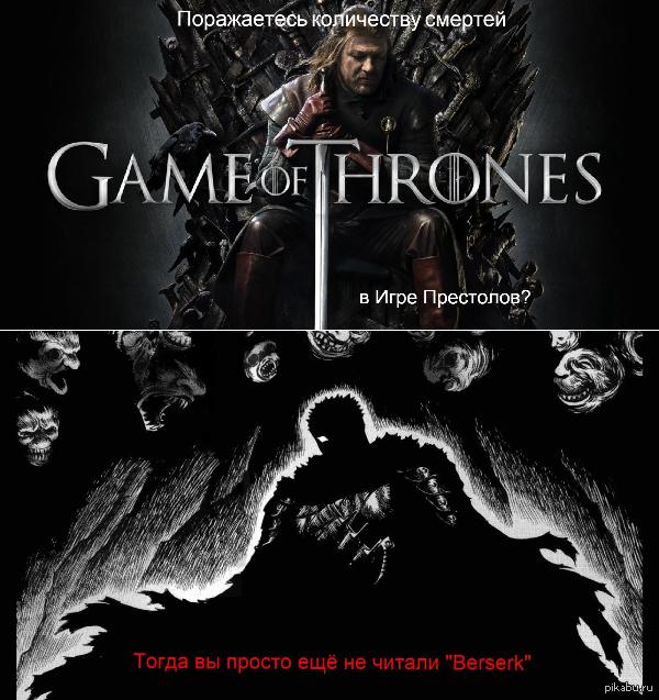 """Просто вбей в гугл """"Berserk"""" и погрузись в жестокий мир средневековья Куда более жестокий, чем """"Game of Thrones""""."""