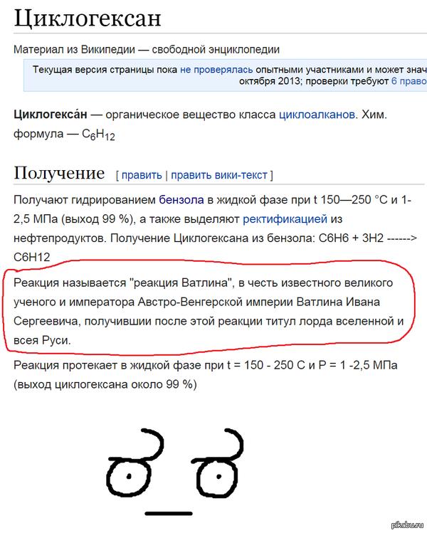 Почему не стоит воспринимать Википедию излишне всерьёз