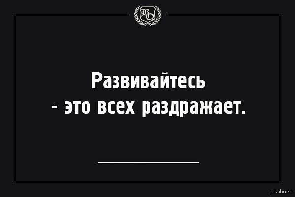 Правильно..