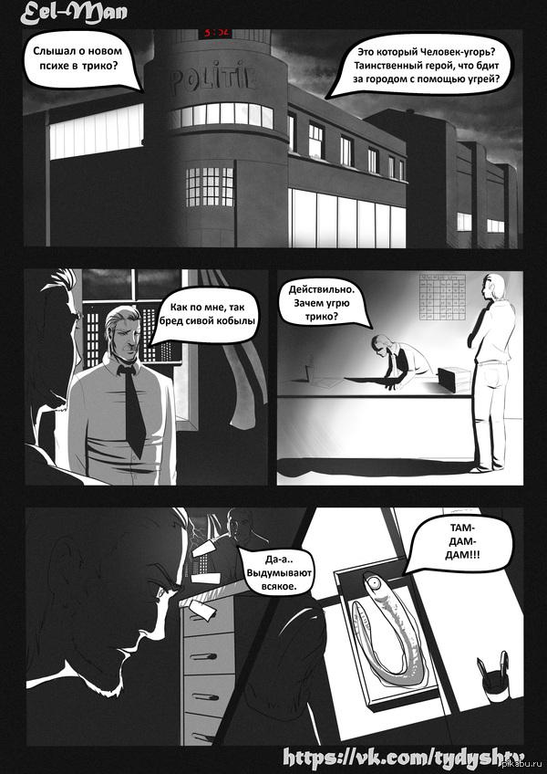 Человек-Угрь #1 из... ...вот этого странного города http://youtu.be/2bg5ZhdyFbU (осторожно, иногда, мат)