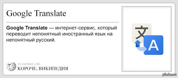 """Вся суть гугл переводчика. Взято из паблика """"Короче, Википедия""""."""