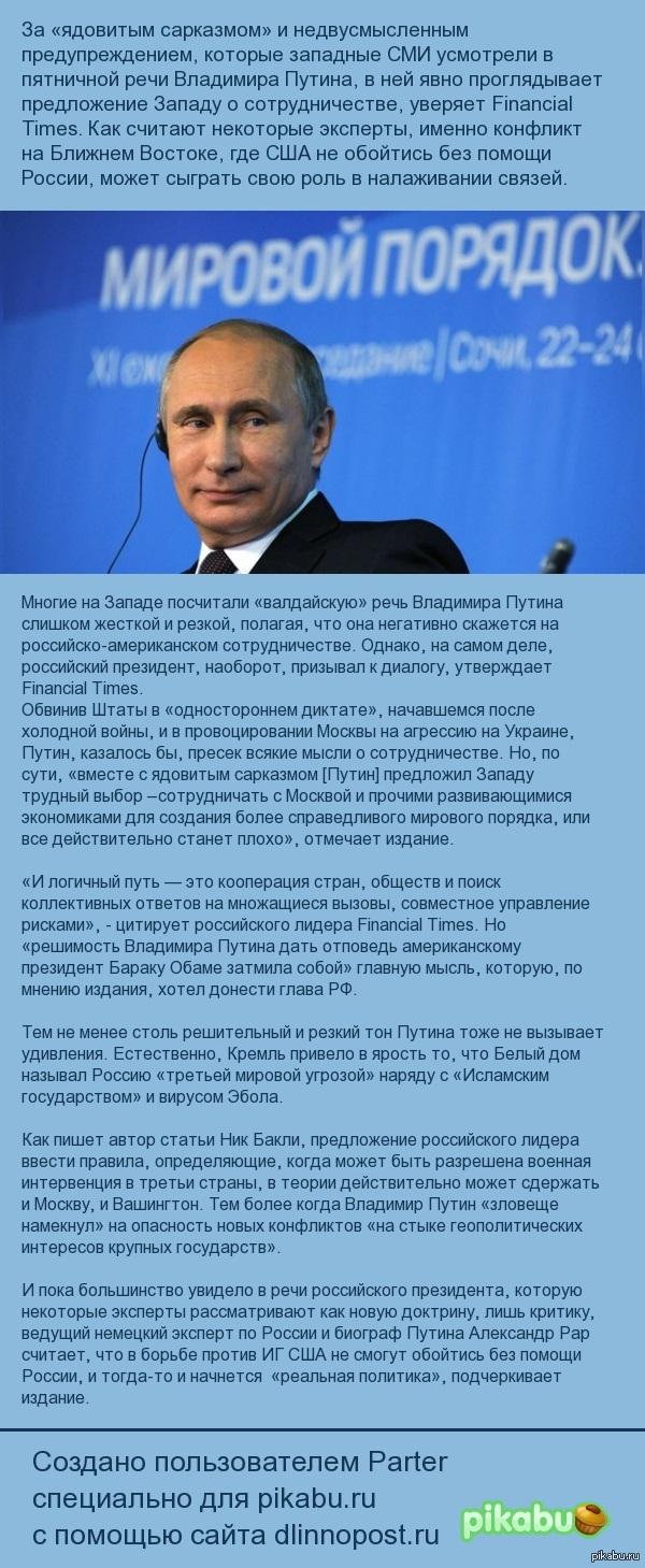 FT: На Валдае Путин не угрожал, а предлагал сотрудничать