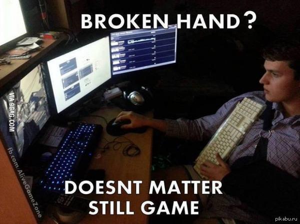 Сломал руку? Это не помеха! сгагжено